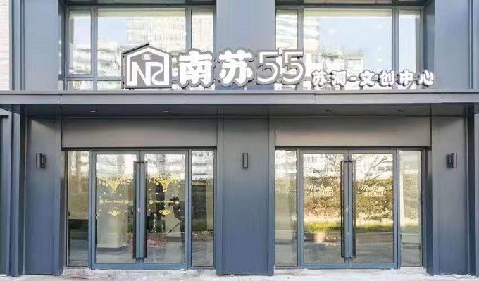 南苏55